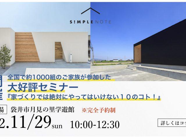『家づくりで絶対にやってはいけない10のコト!』セミナー開催 @袋井市月見の里学遊館