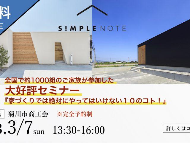 『家づくりで絶対にやってはいけない10のコト!』セミナー開催 @菊川市商工会